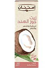 Imtenan Fractionated Coconut oil- 50 ml