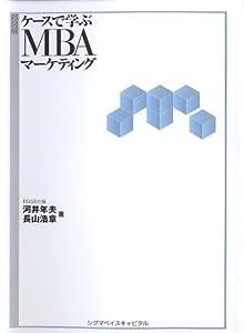 ケースで学ぶMBAマーケティング