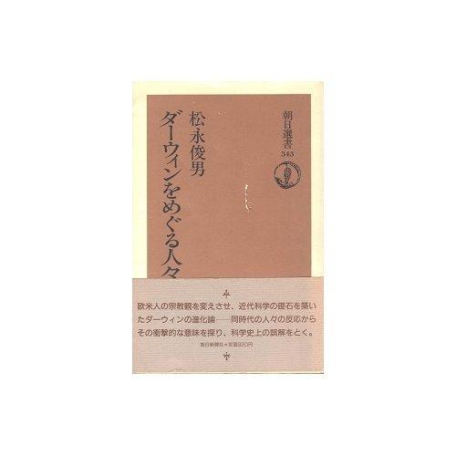 ダーウィンをめぐる人々 (朝日選書 (343))