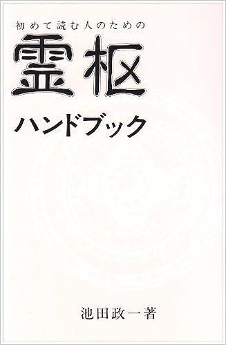 池田政職 - JapaneseClass.jp