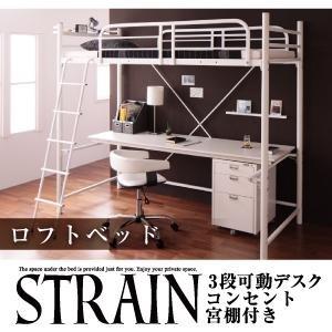 3段可動デスク&コンセント宮棚付きロフトベッド Strain ストレイン フレームのみ ホワイト B009SHT51Q
