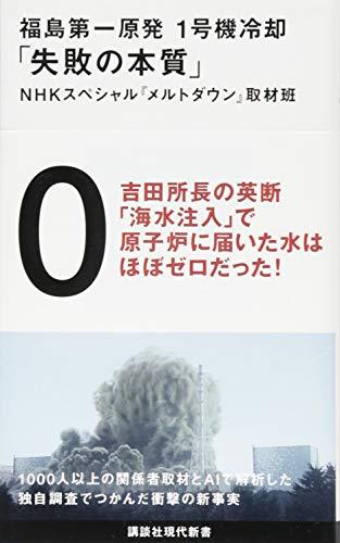 福島第一原発 1号機冷却「失敗の本質」 (講談社現代新書)