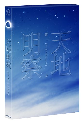 Japanese Movie - Tenchi Meisatsu DVD Special Edition (2DVDS) [Japan DVD] DABA-4341