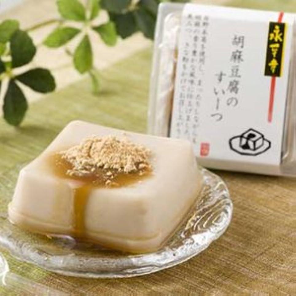 活性化マルコポーロ流出ごま豆腐 2個 吉野本葛 なめ味噌付き 無添加 ギフト ラッピング 対応可