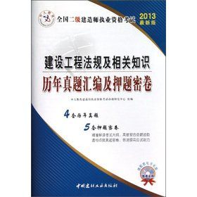 Read Online 2013 human. the construction of two divisions qualification exams: construction project regulations and compilation of knowledge years Zhenti title charge density volume (latest edition)(Chinese Edition) ebook