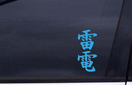 RAIDEN Japanese Kanji vinyl Sticker 3.5