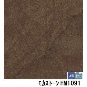 サンゲツ 住宅用クッションフロア モカストーン 品番HM-1091 サイズ 182cm巾×6m B07PD2GZVB