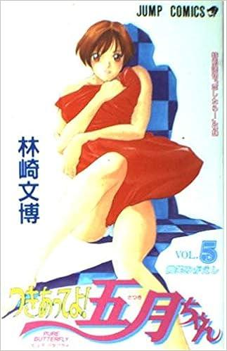 つきあってよ!五月ちゃん 第01-05巻 [Tsukiatte yo! Satsuki-chan vol 01-05]