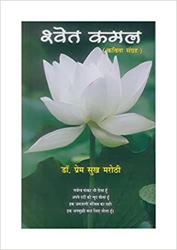 Buy Shwet Kamal (Kavita Sangrah) (Hindi) Book Online at Low