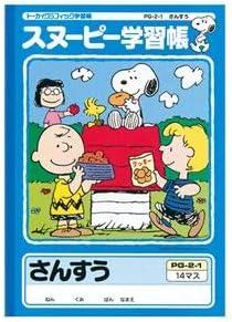 (まとめ) アピカ スヌーピーさんすう14マス【×50セット】