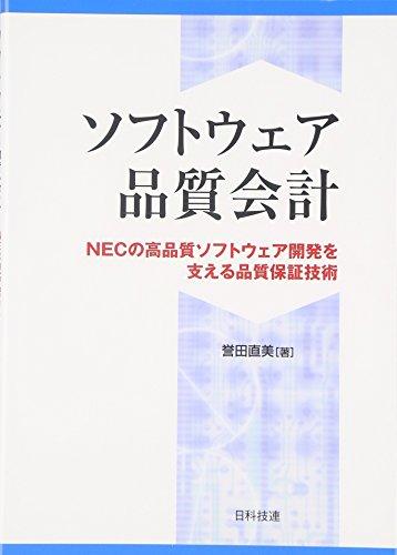 ソフトウェア品質会計―NECの高品質ソフトウェア開発を支える品質保証技術