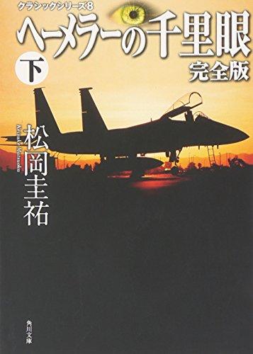 クラシックシリーズ8  ヘーメラーの千里眼 完全版 下 (角川文庫)