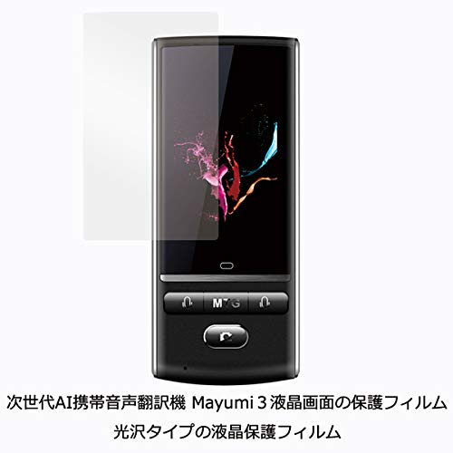 [해외]날카로운 양방향 음성 번역 기계 Mayumi3 액정 화면 보호 필름 『 광 타입의 액정 보호 필름 』 / State-of-the-art bidirectional voice translator Mayumi3 LCD screen protective film \\