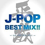 平成 J-POP BEST MIX !!