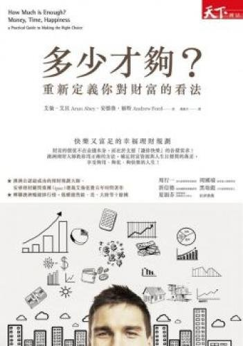 How much is enough? : Redefine your view of wealth (revision) (Traditional Chinese Edition)