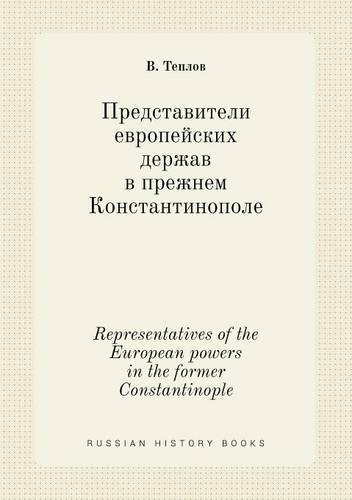 Representatives of the European powers in the former Constantinople (Russian Edition)
