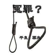 Enzai (Japanese Edition)