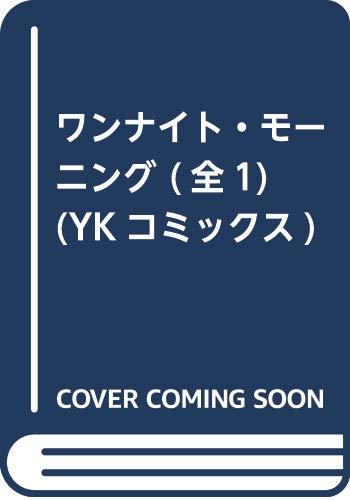 ワンナイト・モーニング (全1) (YKコミックス)