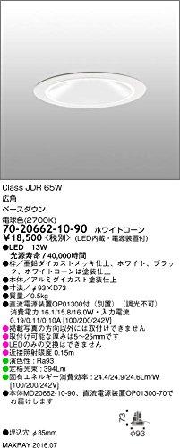マックスレイ 照明器具 基礎照明 INFIT LEDベースダウンライト φ85 ミラーピンホール 広角 JDR65Wクラス 電球色(2700K) 非調光 70-20662-10-90 B077B38H4J