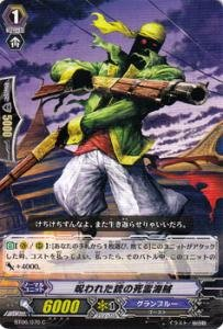 Pirate Rifle - Cardfight!! Vanguard / Undead Pirate of the Cursed Rifle (BT06/070) / Booster Set 6: Breaker of Limits / A Japanese Single individual Card