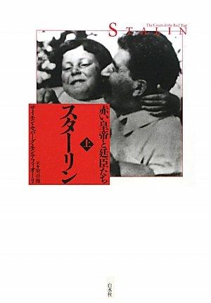 スターリン―赤い皇帝と廷臣たち〈上〉