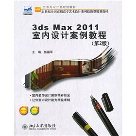 Read Online 21st Century National Vocational Art and Design Series skilled planning materials 3ds Max 2011 Interior Design Case tutorial (2nd edition)(Chinese Edition) pdf