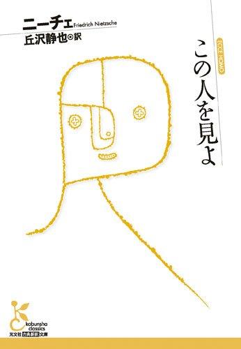 この人を見よ (光文社古典新訳文庫)