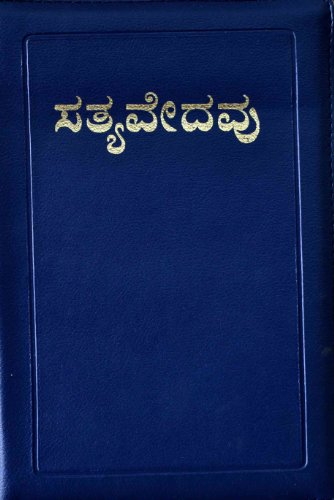 The Holy Bible Jehvoah Version (Red Letter Edition) In Kannada-Royal Size Pew,Gilt,Zip (White)