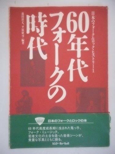 60年代フォークの時代 (日本のフォーク&ロック・ヒストリー)