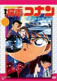 Amazon com: Detective Conan: Captured In Her Eyes (Movie 4