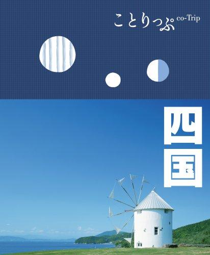 ことりっぷ 四国 (旅行ガイド)