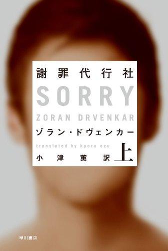 謝罪代行社 (上) (ハヤカワ・ミステリ文庫)