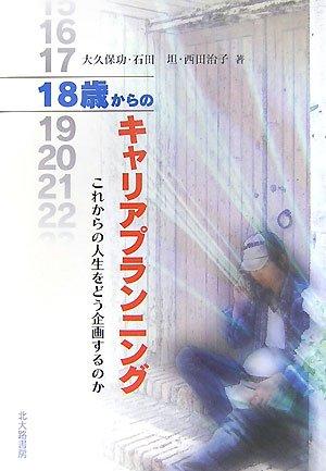 Download Jūhassai karano kyaria puranningu : korekara no jinsei o dō kikakusurunoka. PDF