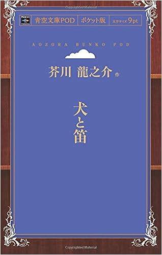 犬と笛 (青空文庫POD(ポケット版...