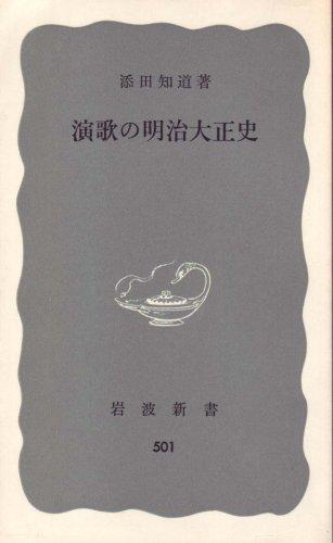 演歌の明治大正史 (1963年) (岩波新書)