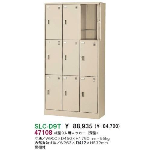 SLC-D9T シューズボックス3列3段9人用(奥深) B007CPNMKQ