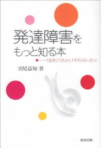 発達障害をもっと知る本―「生きにくさ」から「その人らしさ」に