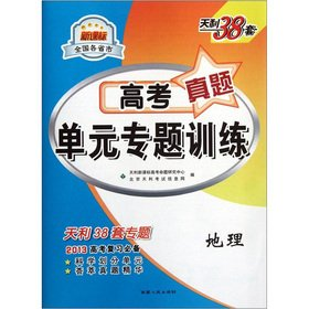 Download Sets New Curriculum Tianli 38 provinces and cities nationwide. entrance Zhenti unit special training: Geographic(Chinese Edition) ebook
