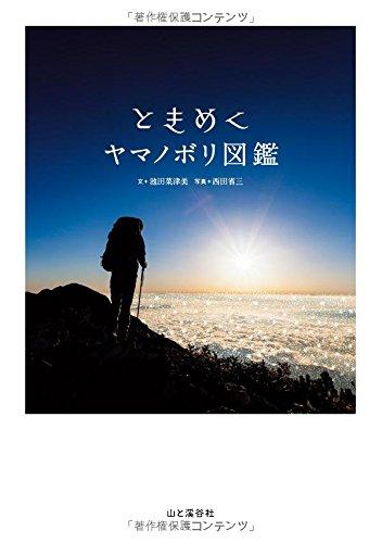 ときめくヤマノボリ図鑑 (Book for Discovery  ときめく図鑑+)