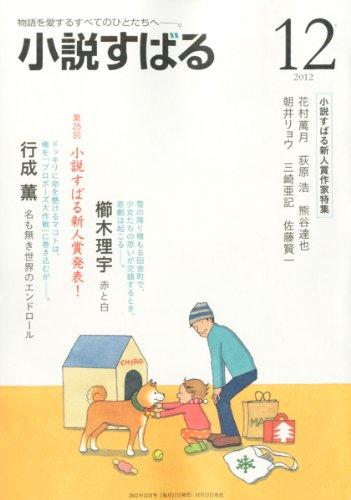 小説すばる 2012年 12月号 [雑誌]