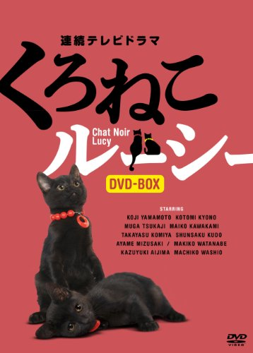 Japanese TV Series - Kuroneko Lucy (TV Drama) DVD Box (3DVDS) [Japan DVD] TSDS-75622