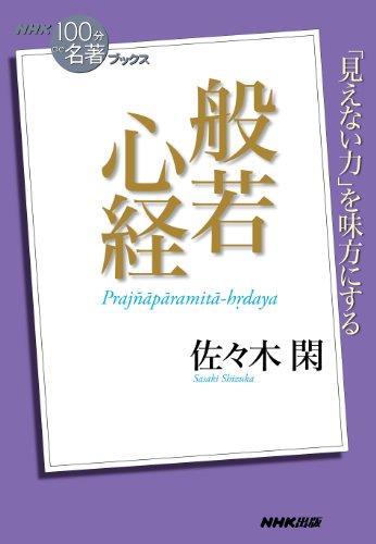 NHK「100分de名著」ブックス 般若心経