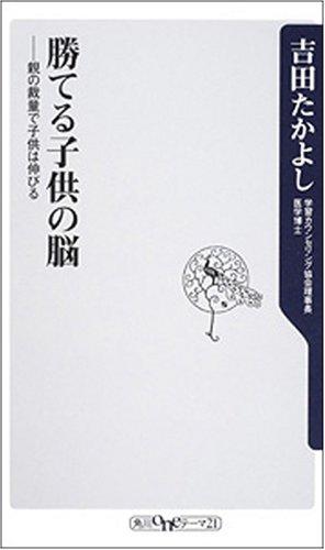 勝てる子供の脳―親の裁量で子供は伸びる (角川oneテーマ21)