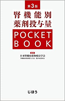 Book's Cover of 腎機能別薬剤投与量POCKETBOOK 第3版 (日本語) 単行本 – 2020/7/2