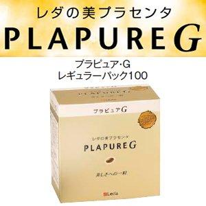 プラピュアG レギュラーパック100  ※高純度高濃度のプラセンタエキスです!さらに美容と健康にうれしい有用成分をバランスよく配合しました! B007TJ8CBE