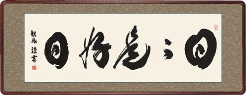隅丸和額-日々是好日(扁額四尺)/浅田 観風(仏書) B00POS9MDY