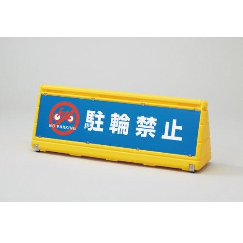 緑十字 サインスタンドBPS 禁煙 片面表示 680×450mm 334021 B00GWY7CHW