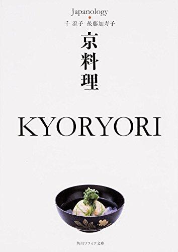 京料理 KYORYORI ジャパノロジー・コレクション (角川ソフィア文庫)