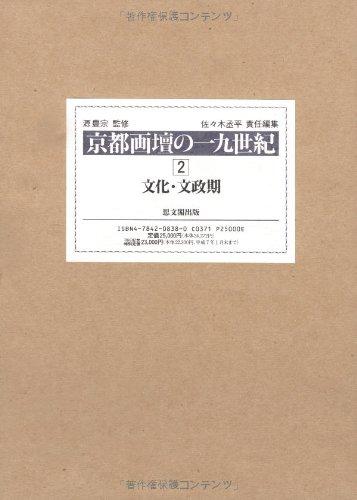 文化・文政期 (京都画壇の一九世紀)