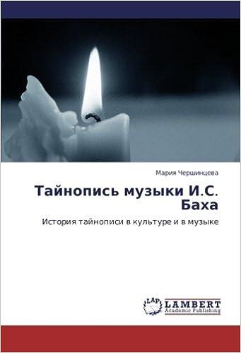 Book Taynopis' muzyki I.S. Bakha: Istoriya taynopisi v kul'ture i v muzyke